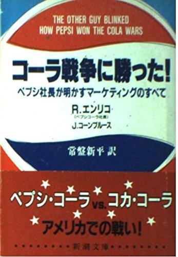 Won the cola war -! All marketing Pepsi president reveals (Mass Market Paperback) (1987) ISBN: 4102244018 [Japanese Import] (Japanese Pepsi)