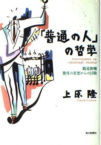 武田 徹さんが20歳の自分に読ませたい「わたしのベスト3」
