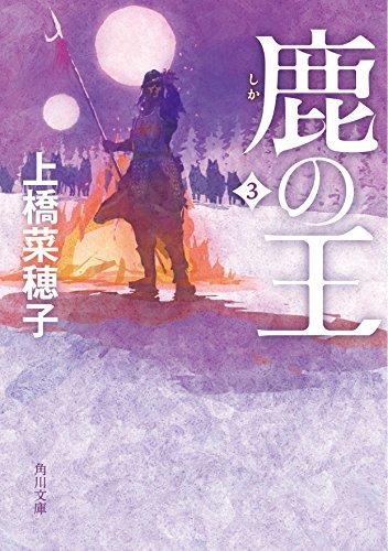 鹿の王 3 (角川文庫)