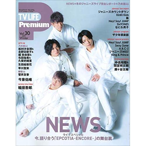 TV LIFE Premium Vol.30 表紙画像