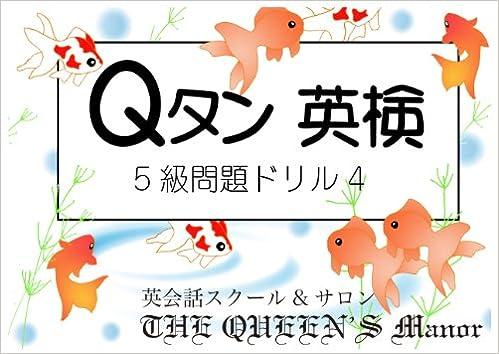 Qtan EIKEN 5kyu MondaiDrill4 Qtan EIKEN Success Series (Japanese Edition)