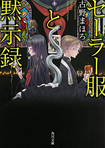 セーラー服と黙示録 (角川文庫)