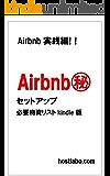 Airbnb マル秘 セットアップ 必要物資リスト: Airbnb実践編!!
