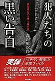Hannintachi no kuroi kokuhaku : Sosa kakaricho jurokunenkan no jikenbo.