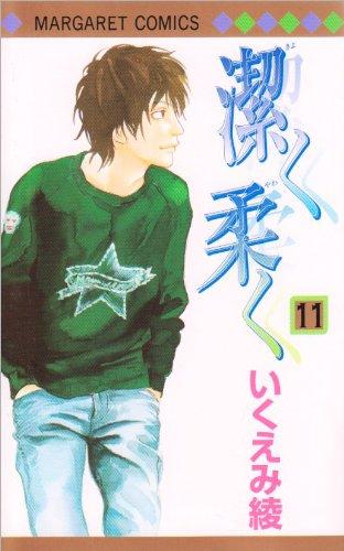 潔く柔く 11 (マーガレットコミックス)