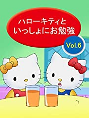 ハローキティといっしょにお勉強 vol.6