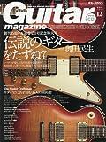 Guitar magazine (ギター・マガジン) 2015年 12月号 (CD付き) [雑誌]