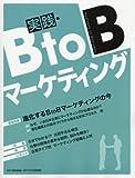 実践・BtoBマーケティング