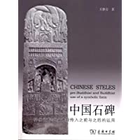 中国石碑:一种象征形式在佛教传入之前与之后的运用