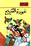 img - for Donald and Mickey Walt Disney (Arabic Edition)                     -            book / textbook / text book