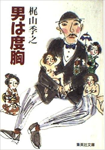 男は度胸 (集英社文庫) | 梶山 ...