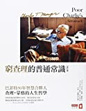 img - for Poor Charlie's Almanack: The Wit and Wisdom of Charles T. Munger (Chinese and English Edition) book / textbook / text book