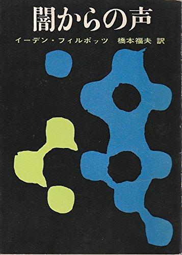 闇からの声 (1963年) (創元推理文庫)