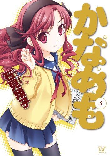 Kanamemo - Vol.5 (Manga Time KR Comics) Manga