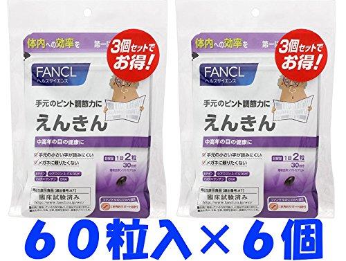 【2個セット】ファンケル 徳用 えんきん 60粒×3袋 B073GHXWNV