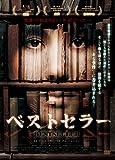 [DVD]ベストセラー