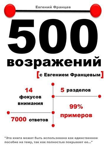 Download PDF 500возражений