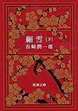 細雪(下)(新潮文庫)