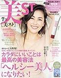 美ST(ビスト) 2018年 07月号 [雑誌] 雑誌