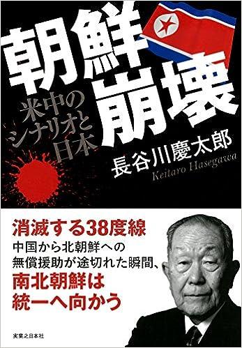 朝鮮崩壊 米中のシナリオと日本 ...