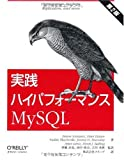 実践 ハイパフォーマンス MySQL