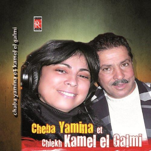 album kamel el galmi