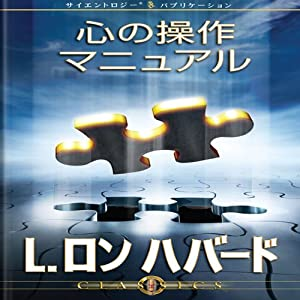 Operation Manual for the Mind: Japanese Edition Audiobook