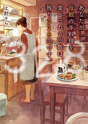 あなたが母親の手料理を食べられる回数は、残り328回です。 (メゾン文庫)
