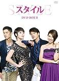 [DVD]スタイル DVD-BOX II