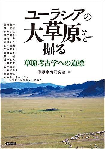 ユーラシアの大草原を掘る:草原考古学への道標