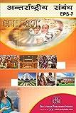 EPS-07 International Relations in Hindi Medium