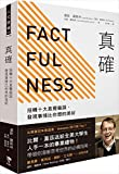 img - for                       FACTFULNESS Ten Reasons We re Wrong About the World--and Why Things Are Better Than You Think(Chinese edition) by       ,       ,       Hans Rosling, Ola Rosling, Anna Rosling R  book / textbook / text book