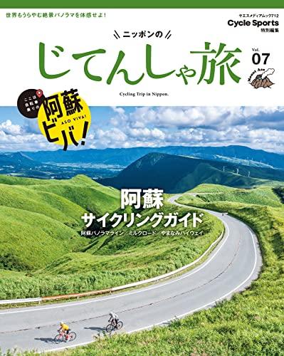 ニッポンのじてんしゃ旅 最新号 表紙画像