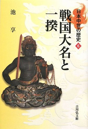 戦国大名と一揆 (日本中世の歴史6)