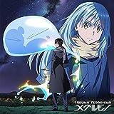 TVアニメ『転生したらスライムだった件』オープニング主題歌第2弾「メグルモノ」 (通常盤) (特典なし)