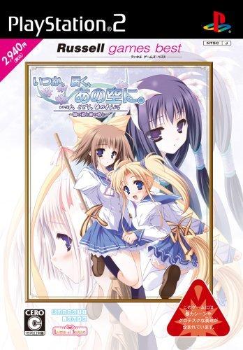 Itsuka, Todoku, Ano Sora ni (Russel Game Best) [Japan Import] by Russel