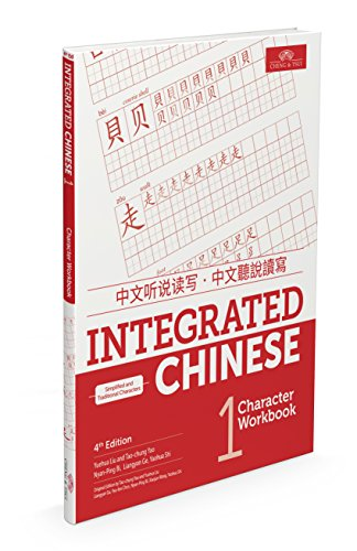 Integrated Chinese 4th Edition, Volume 1 Character Workbook (Simplified and Traditional Chinese) (English and Chinese Edition)