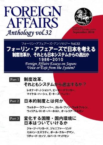 フォーリン・アフェアーズ・テーマ別アンソロジーvol.32 フォーリン・アフェアーズで日本を考える ――制度改革か、それとも日本システムからの退出か 1986-2010
