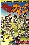 逆境ナイン 5 (少年キャプテンコミックス)