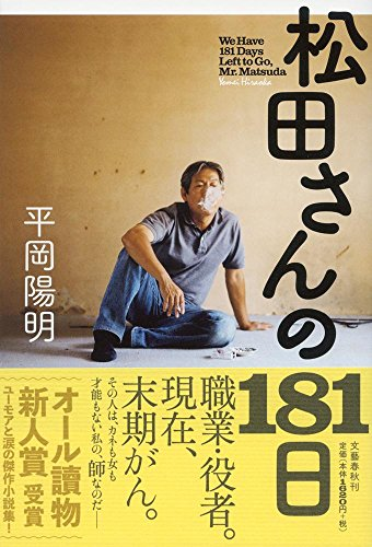 松田さんの181日