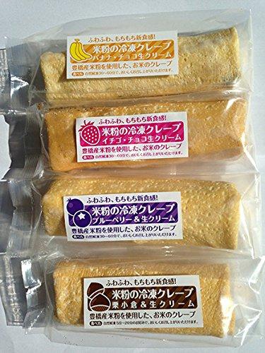 【小麦由来成分・保存料なし】米粉の冷凍クレープセット