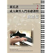 Hao Staff Notated Piano Course for Beginners (Chinese Edition)