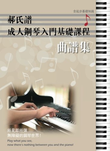 Hao Staff Notated Piano Course for Beginners (Chinese Edition) (Chinese Piano Book)