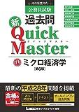 公務員試験 過去問 新クイックマスター ミクロ経済学 第6版