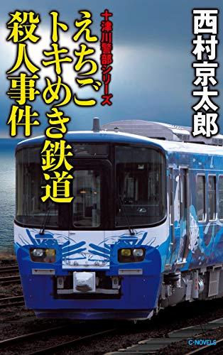 えちごトキめき鉄道殺人事件 (C★NOVELS)
