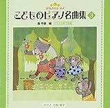 Education - Kirakira Piano Kodomo No Piano Meikyoku Shu 3 [Japan CD] VICC-60829