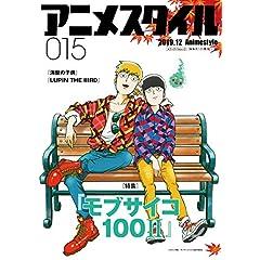 アニメスタイル 表紙画像