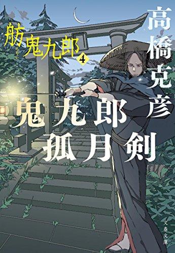 鬼九郎孤月剣 舫鬼九郎4 (文春文庫 た)