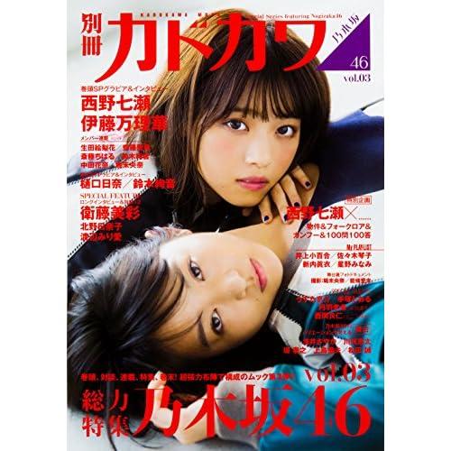 別冊カドカワ 総力特集 乃木坂46 vol.03 表紙画像
