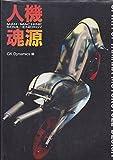Jinki kongen =: Man-machine soul-energy : spirit of Yamaha motorcycle design (Japanese Edition)
